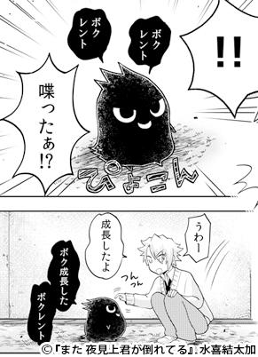 150901_yomi11_03a.jpg