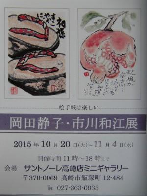 縮小2015-10-20 001 006