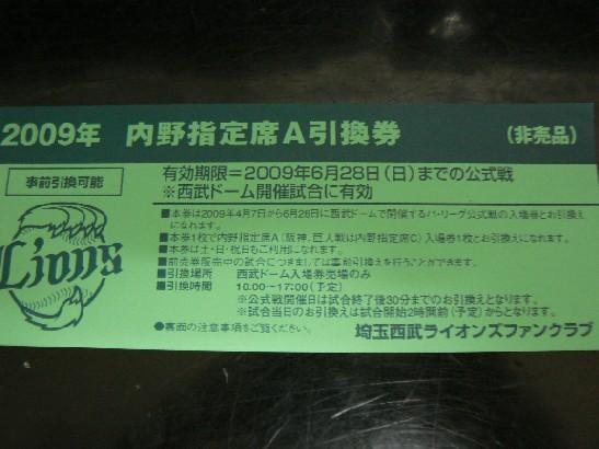 1907入場券