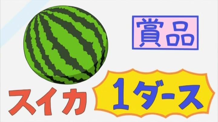 【サザエさん】に木村と眞鍋が登場そして…優勝商品はスイカ