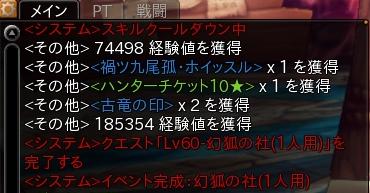 狐ホイッスル150905