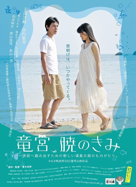 暁のきみポスター 27.9.29