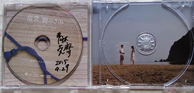 竜宮暁のきみCD サイン 27.9.29