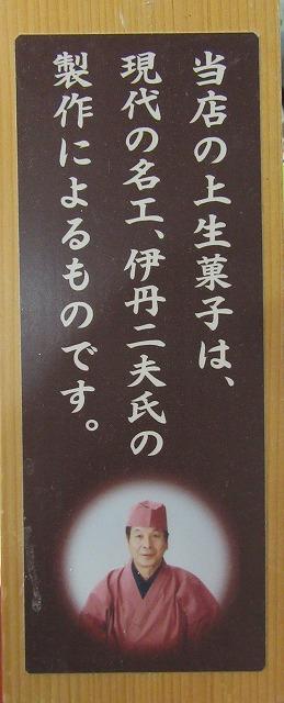 生菓子作ってる人 27.9.16