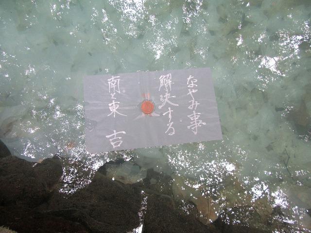 鏡の池 八重垣神社 27.9.16