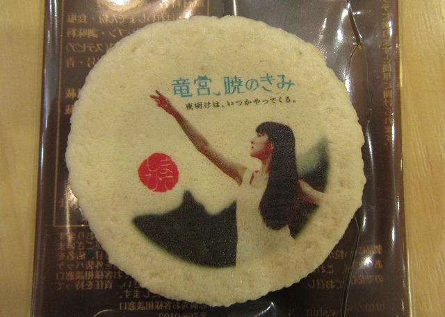 映画のプレゼント煎餅 27.9.29