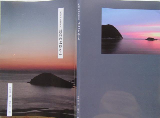 浦島太郎さん 伝説童話 27.9.29