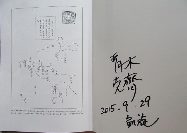 浦島太郎本→監督サイン 27.9.29