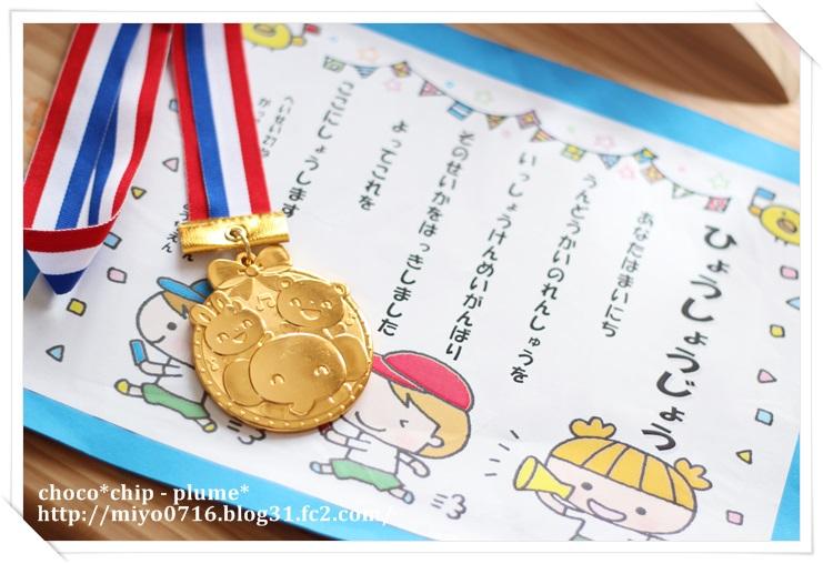 2015S運動会(11)