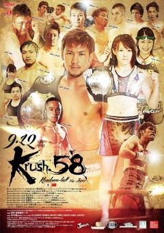 Krush58_poster1-240x340.jpg