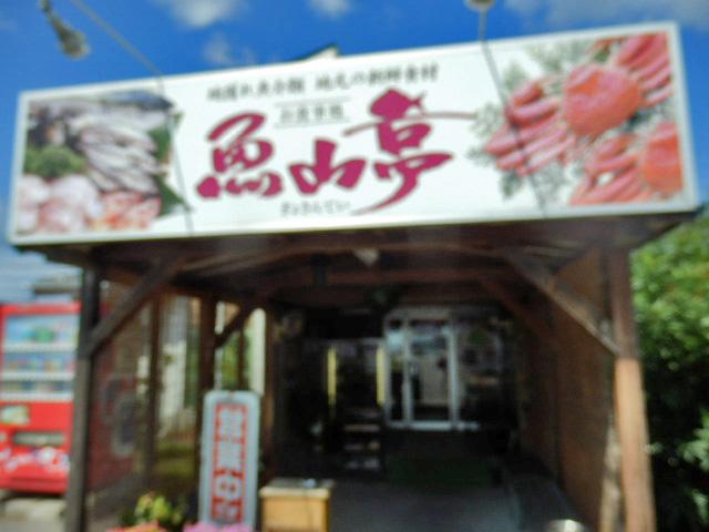 魚山亭 (3)