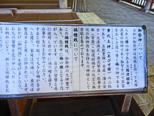 美穂神社 (7)_resized