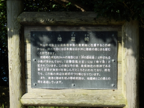美保関灯台 (2)_resized