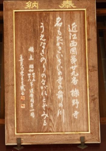 櫟野寺(らくやじ) (7)_resized