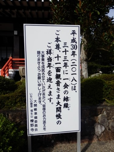 櫟野寺(らくやじ) (10)_resized