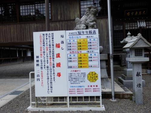 田村神社 (4)_resized
