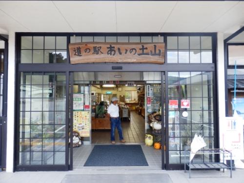道の駅あいの土山 (2)_resized