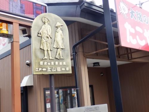 道の駅あいの土山 (4)_resized