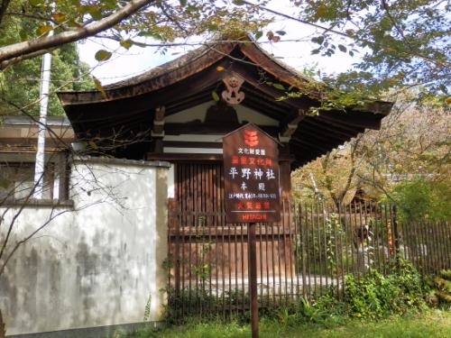 平野神社 (13)_resized