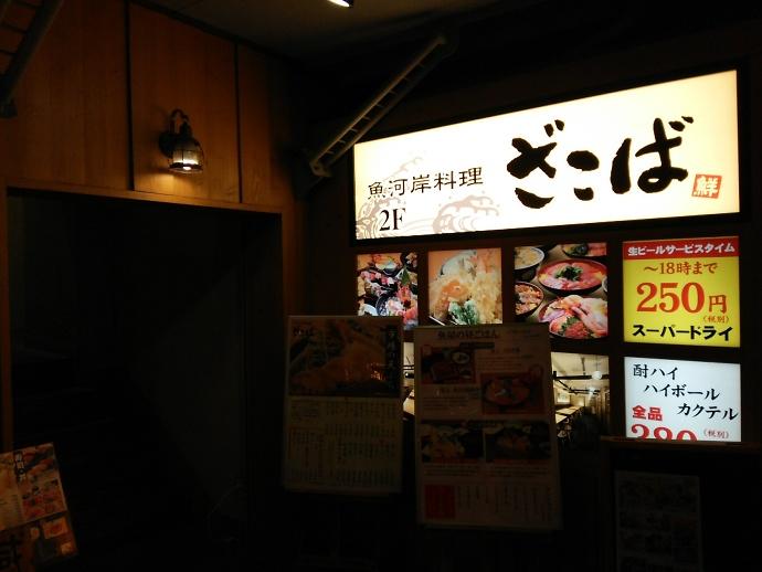 150903ざこば (3)