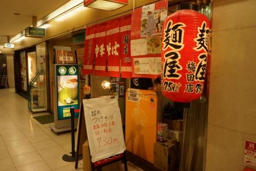 1麺屋 (1200x800)
