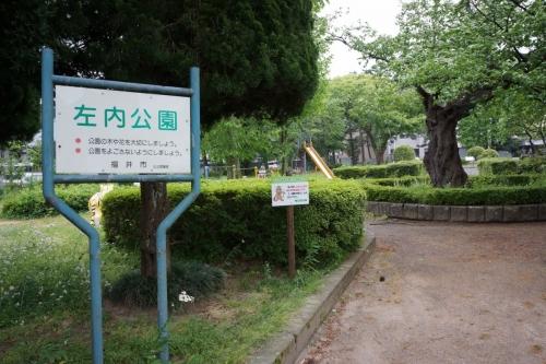 2左内公園 (1200x800)