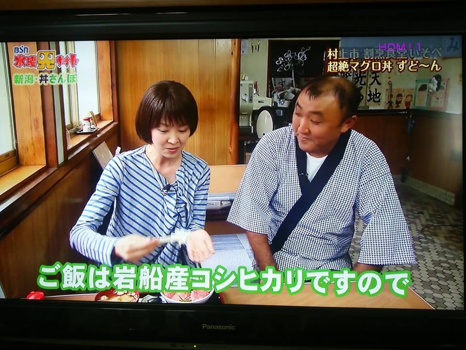 BSN 水曜見ナイト 海鮮丼 まぐろ丼 コシヒカリ 秋 ずどーん 本マグロ 村上