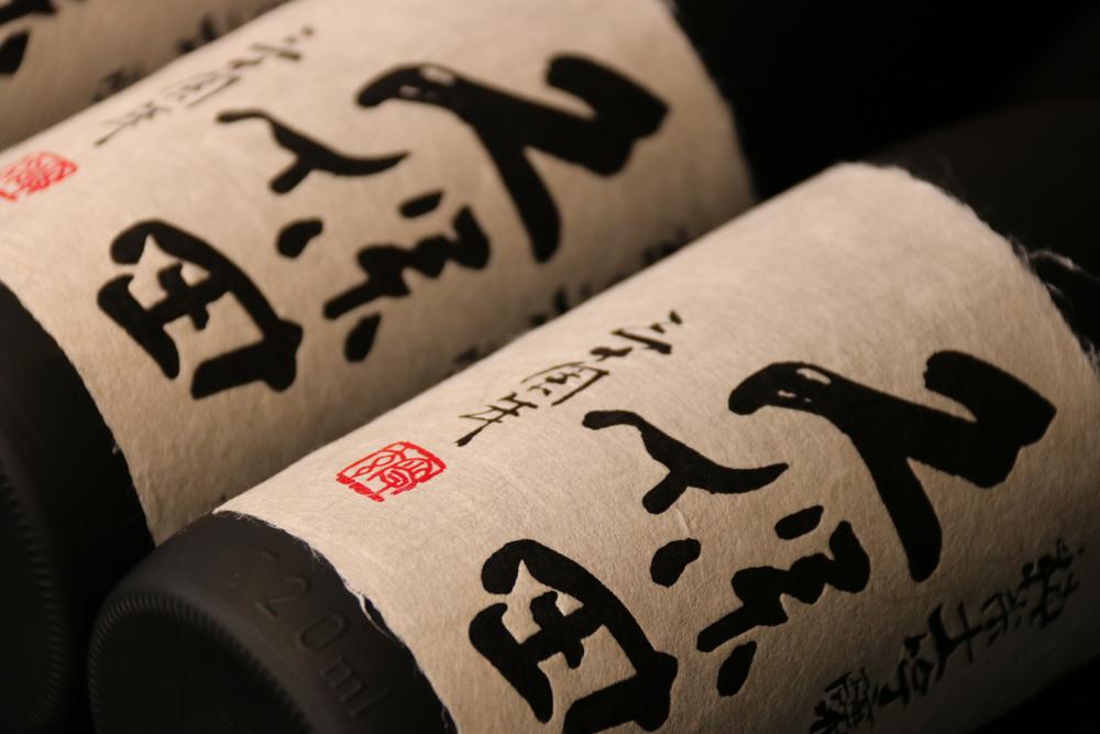 久保田 30周年 記念酒 新潟