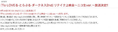 リテイク上映会 (2)