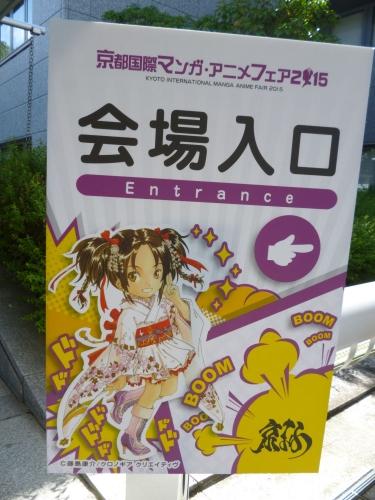 京まふ2015入口