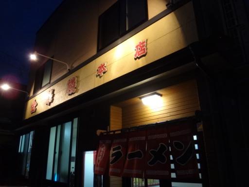 金華楼(本店)
