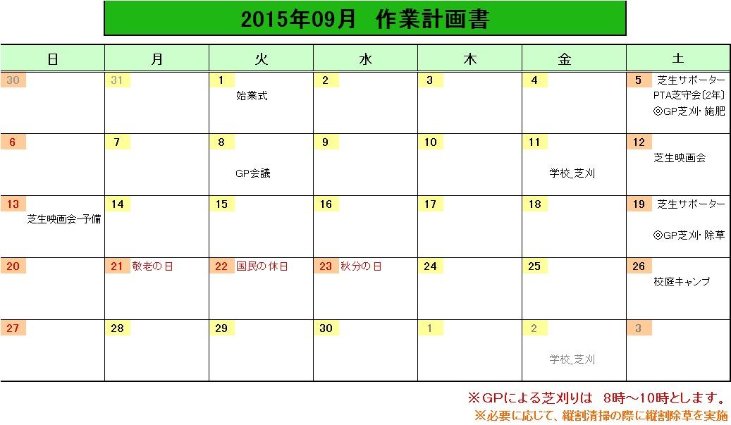 201509作業計画