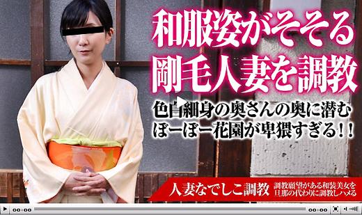 パコパコママ : 人妻なでしこ調教 ~スレンダー着物美人の初調教~ 森本洋子 38歳