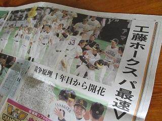 今朝の新聞見開き。