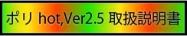 ポリhot,Ver2.5取扱説明書