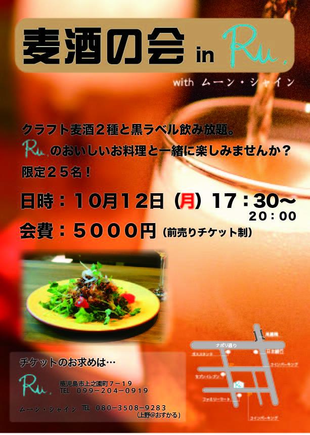 麦酒の会1510-01