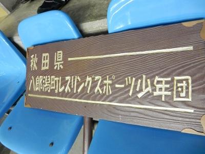 小レスリング全県大会 086
