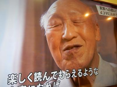 能代焼肉・外山コンペ 056