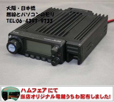 IC-208 アイコム 144/430MHz モービルトランシーバー 20W ICOM