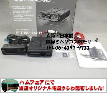 FTM-10H スタンダード 144/430MHz ハイパワー機 FM Dual Band Mobile ヤエス