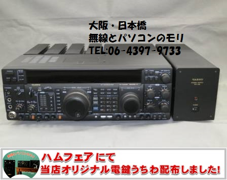 MARK-V FT-1000MP ヤエス HF 200W ALLMODE TRANSCEIVER YAESU
