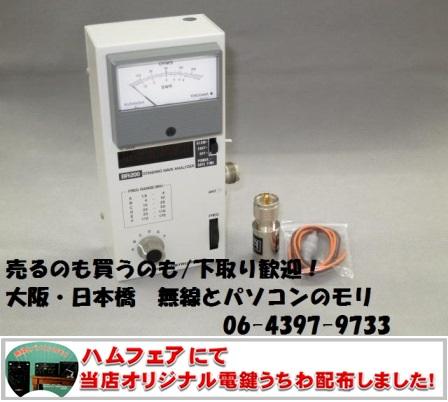 BR-200 クラニシ アンテナアナライザー 1.8〜170MHz