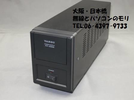 FT-2000D ヤエス HF/50MHzオールモードトランシーバー 出力 200Wタイプ 電源付き YAESU