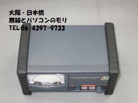 CN-103L ダイワ SWR&POWER計 140〜525MHz用 DAIWA