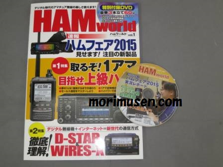 『HAM World Vol.1』電波社 (無線とパソコンのモリ 大阪・日本橋)