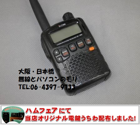 IC-R5 アイコム 受信機 ICOM 広帯域ハンディレシーバー