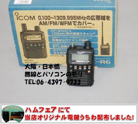 IC-R6 アイコム レシーバー 受信機 ICOM