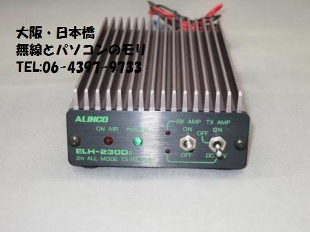ELH-230DII(ELH230D2) 144MHz帯オールモードリニアアンプ アルインコ