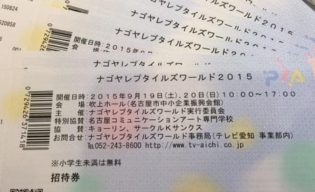 nagoya2015-001.jpg
