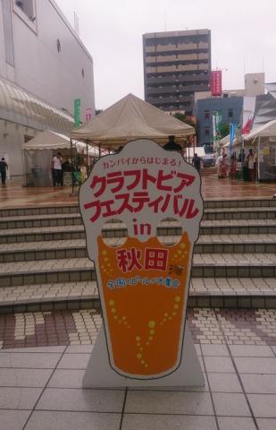 秋田ビアフェス2015①